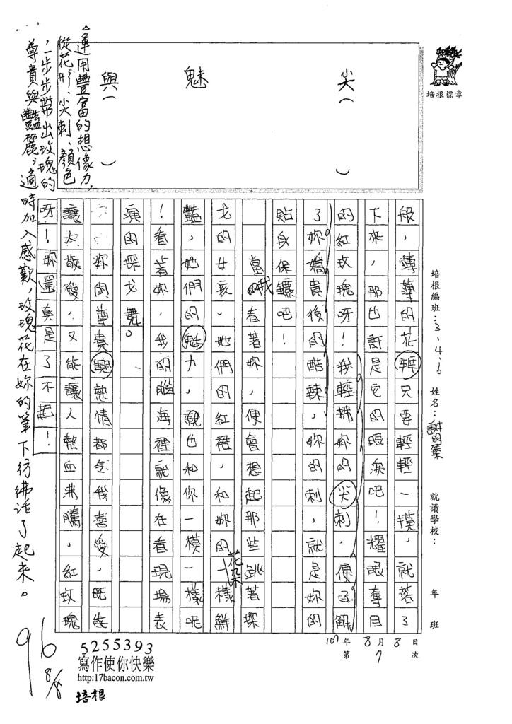 107W6107謝昀臻 (2).jpg