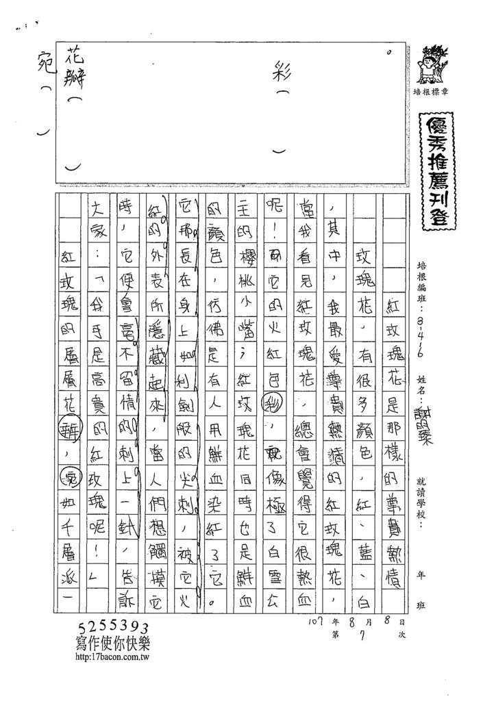 107W6107謝昀臻 (1).jpg