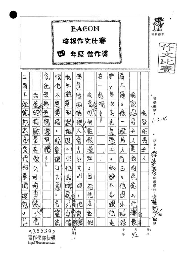 107W4105徐莘喬 (1).jpg