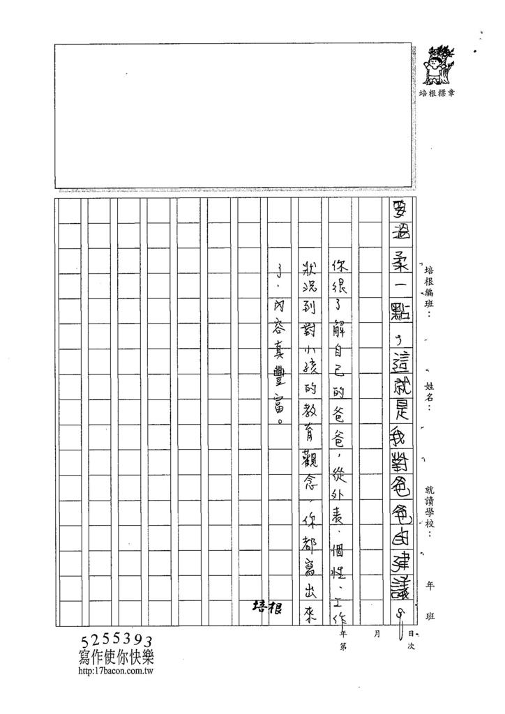 107W4105徐莘喬 (3).jpg