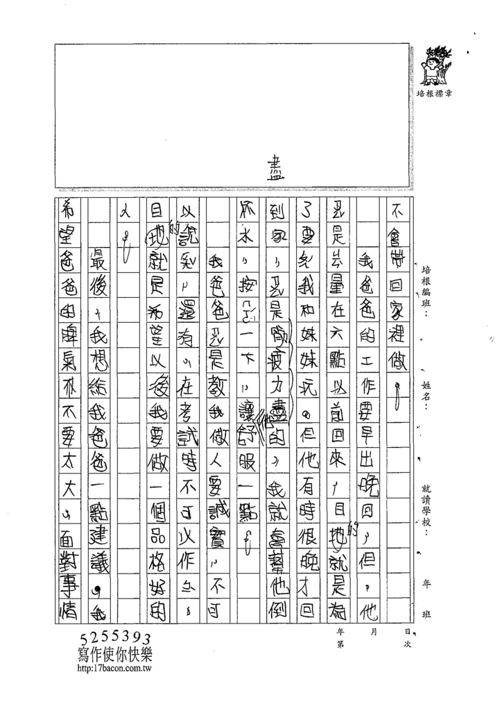 107W4105徐莘喬 (2).jpg