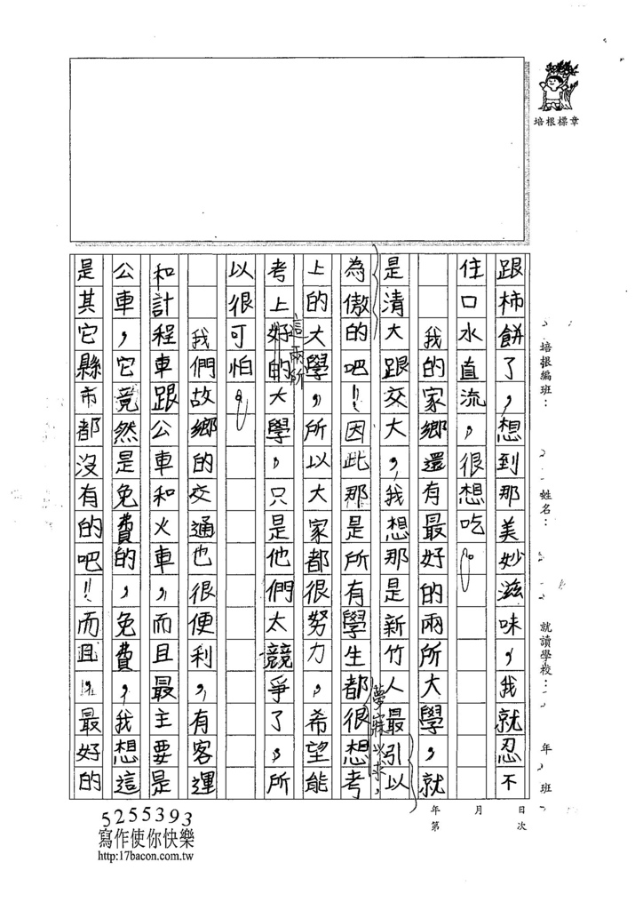 107W6105黃羣茵 (2).jpg