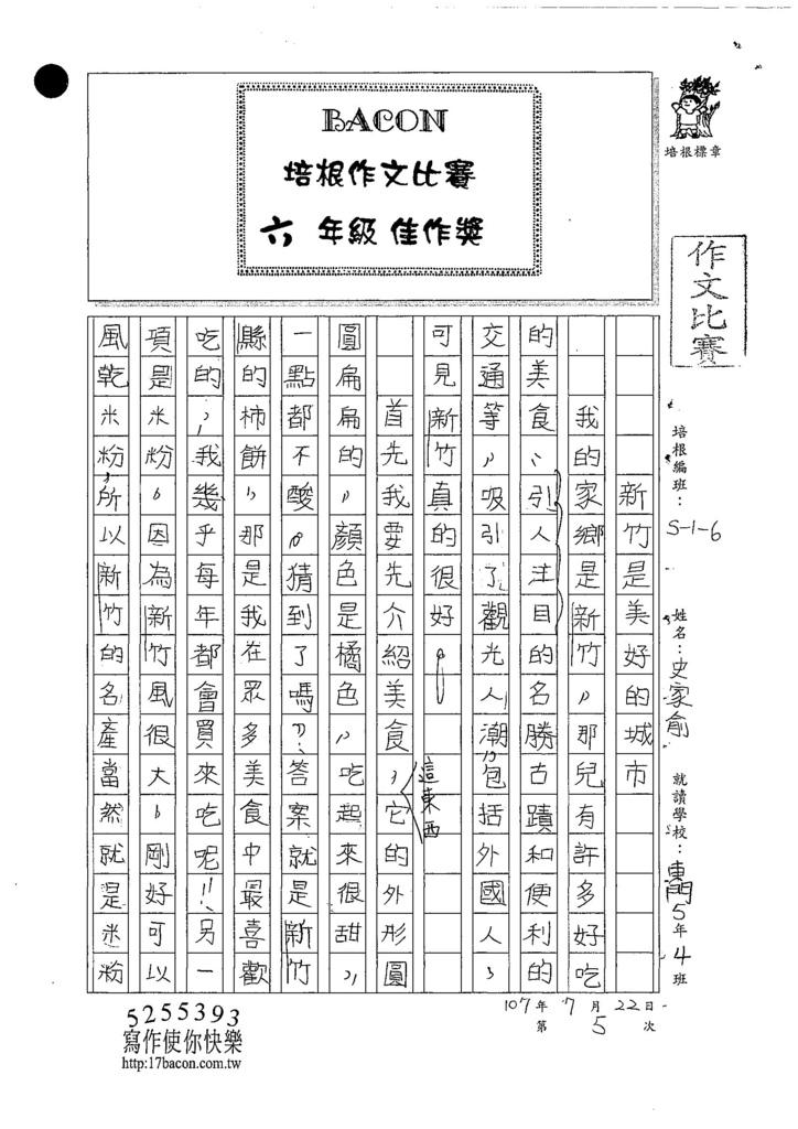 107W6105史家俞 (1).jpg