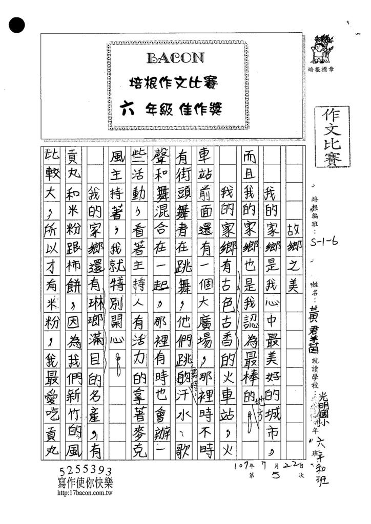 107W6105黃羣茵 (1).jpg