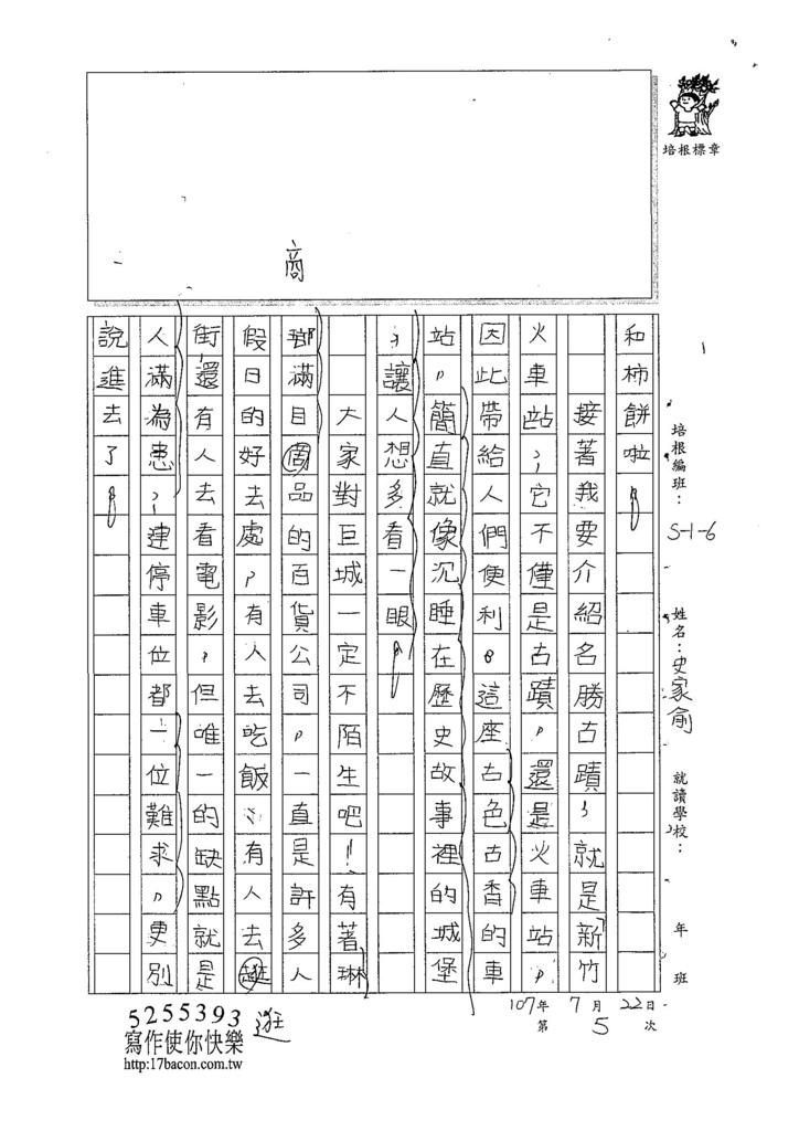 107W6105史家俞 (2).jpg