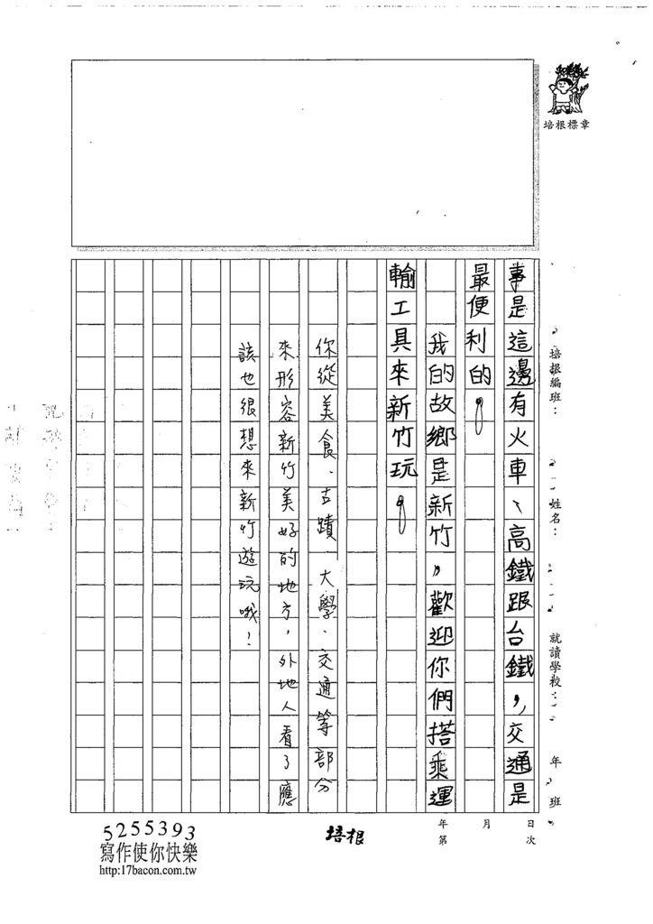 107W6105黃羣茵 (3).jpg
