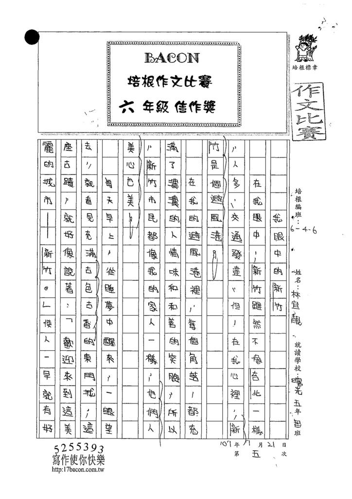 107W6105林宜靚 (1).jpg