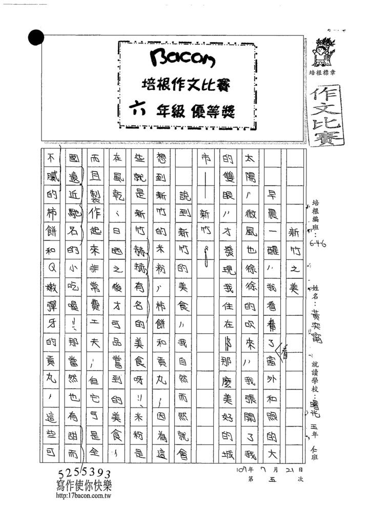 107W6105黃奕甯 (1).jpg