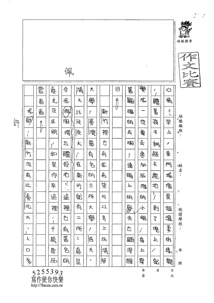 107W6105林宜靚 (2).jpg