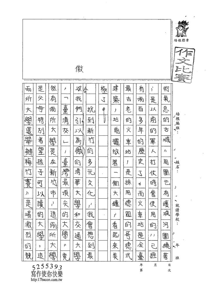 107W6105黃奕甯 (3).jpg