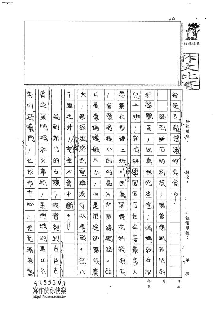 107W6105黃奕甯 (2).jpg