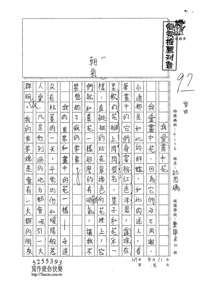 107W6108彭思瑀 (1).jpg