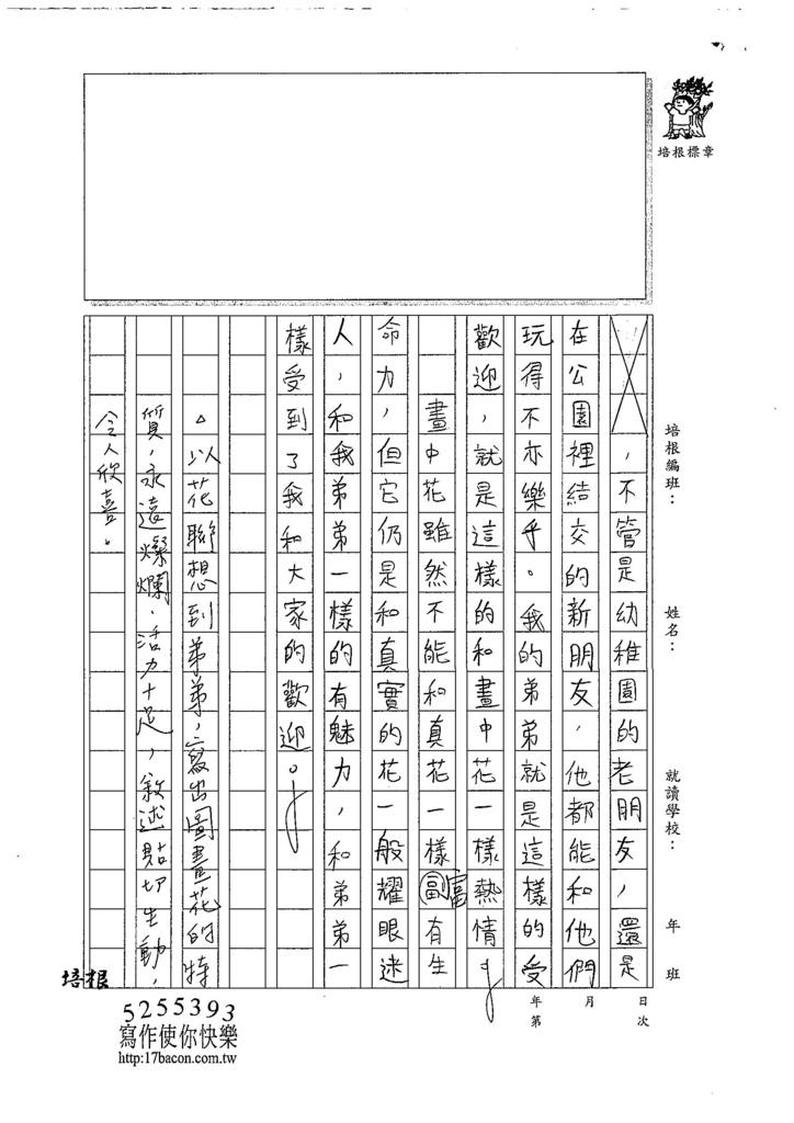 107W6108彭思瑀 (2).jpg