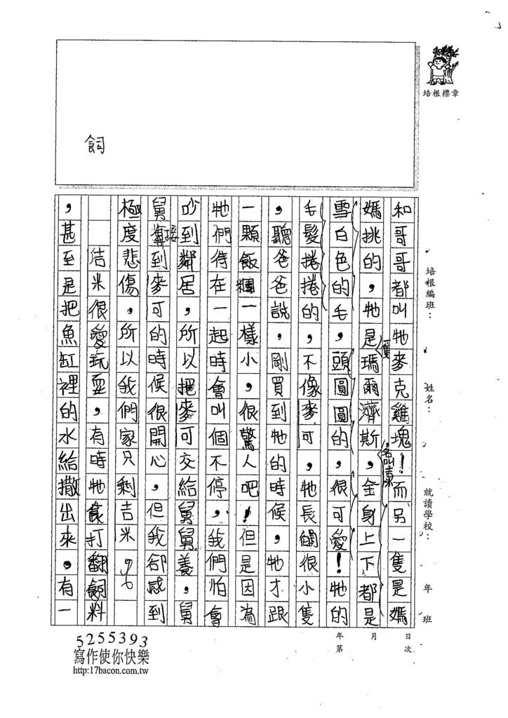 107W5105鍾瀚緯 (2).jpg