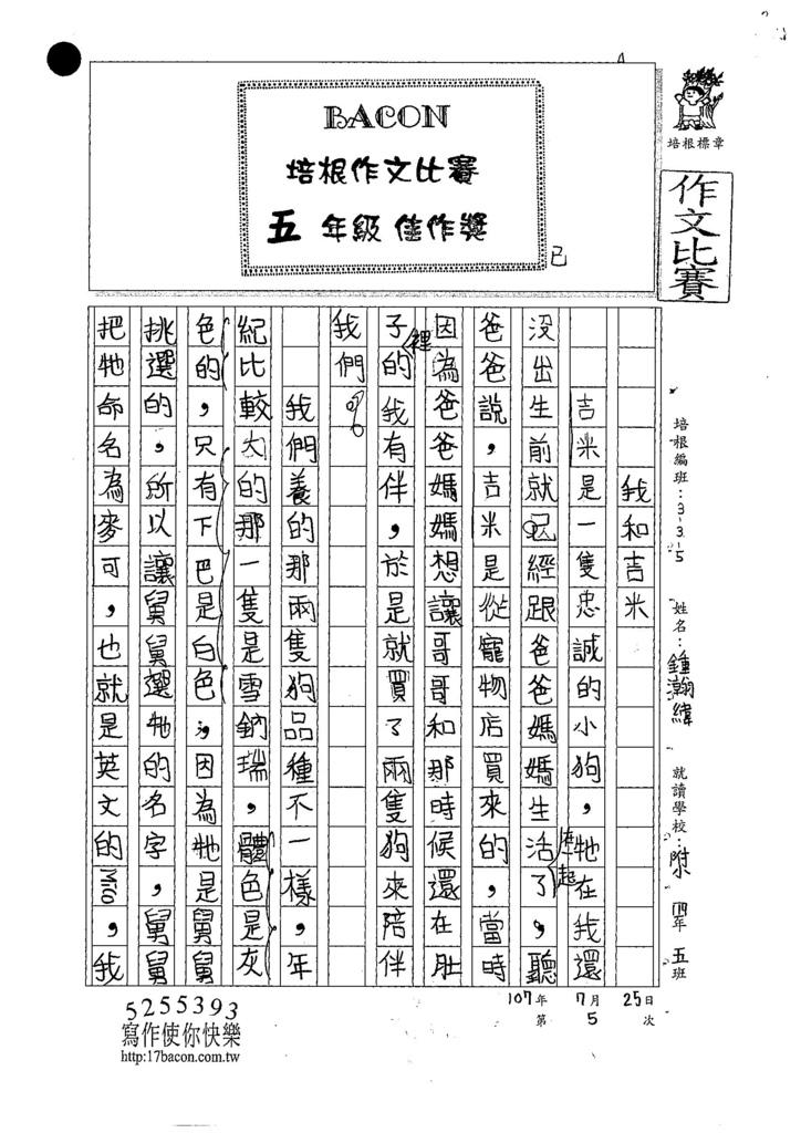 107W5105鍾瀚緯 (1).jpg