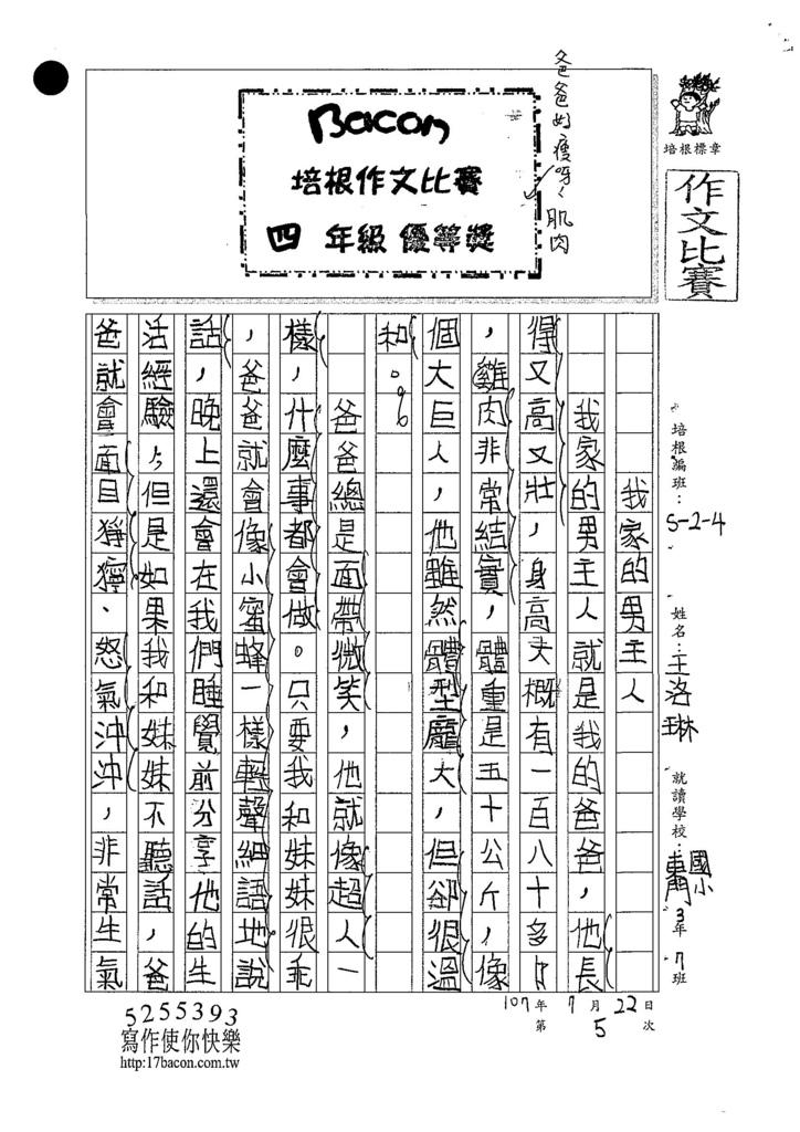 107W4105王洛琳 (1).jpg
