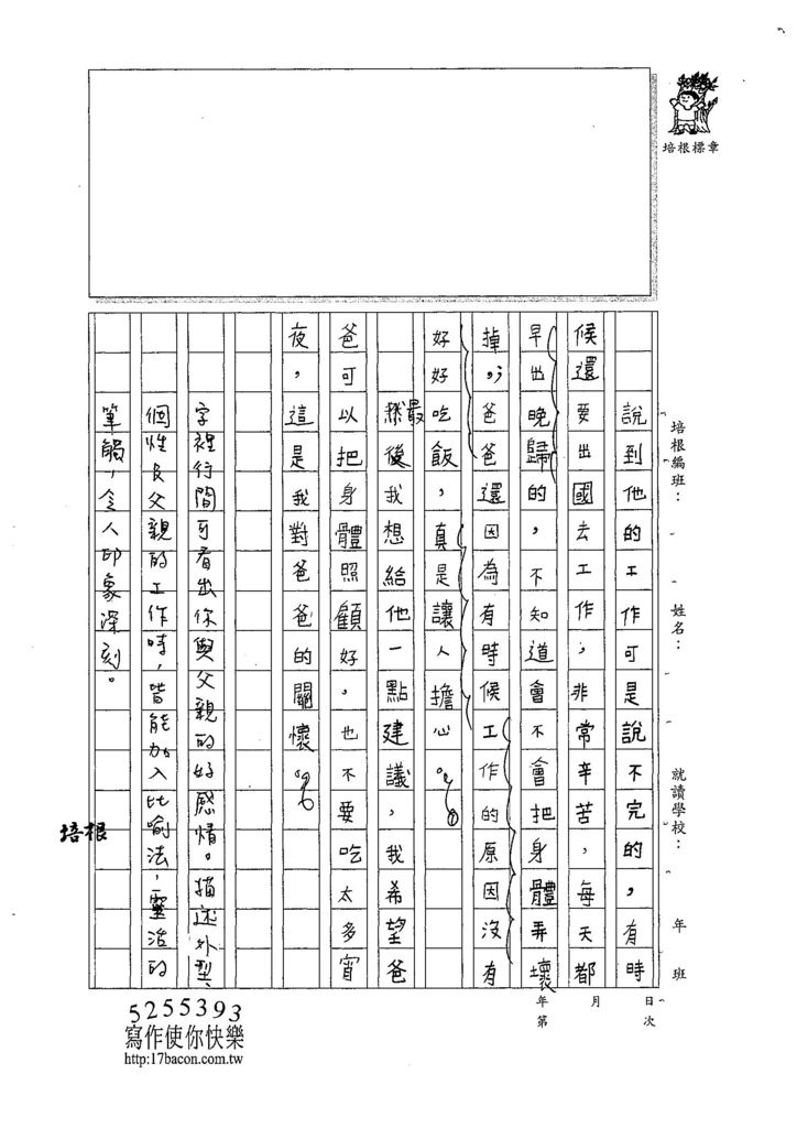 107W4105柯靜慈 (2).jpg