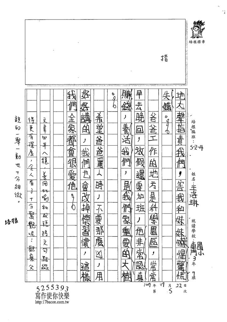 107W4105王洛琳 (2).jpg