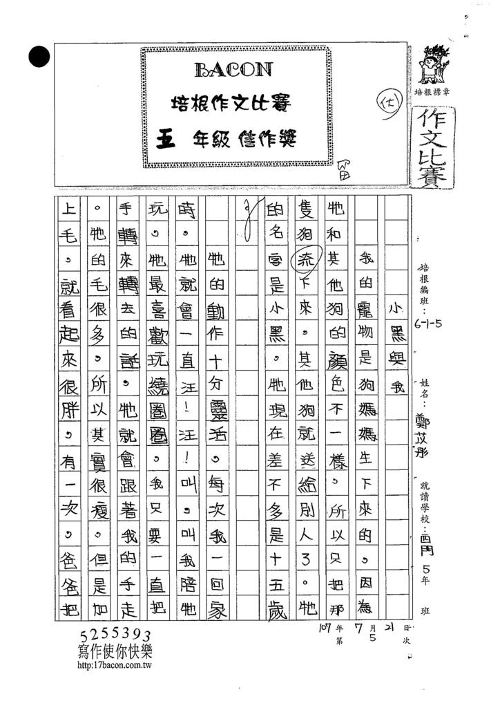 107W5105鄭苡彤 (1).jpg