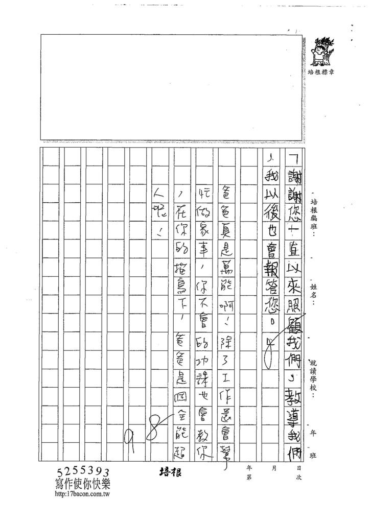 107W4105黃奕硯 (3).jpg