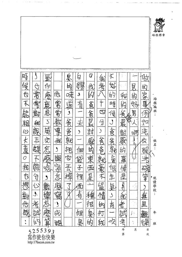 107W4105黃奕硯 (2).jpg