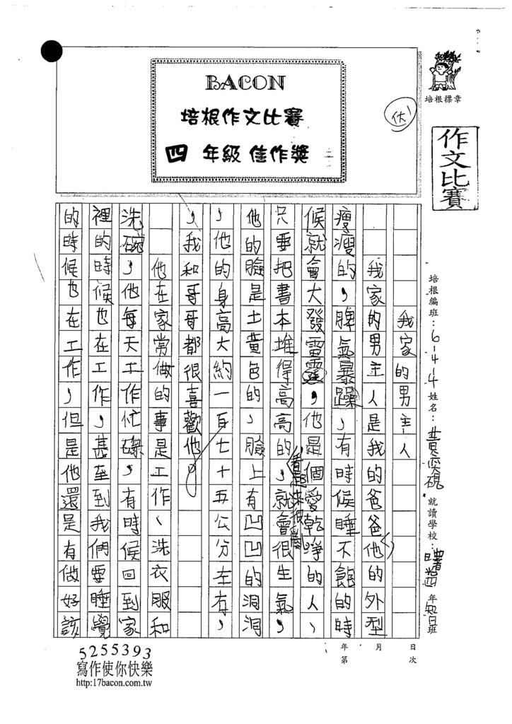 107W4105黃奕硯 (1).jpg