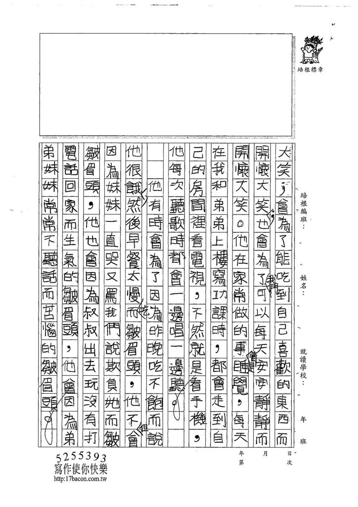 107W4105楊侑昕 (2).jpg