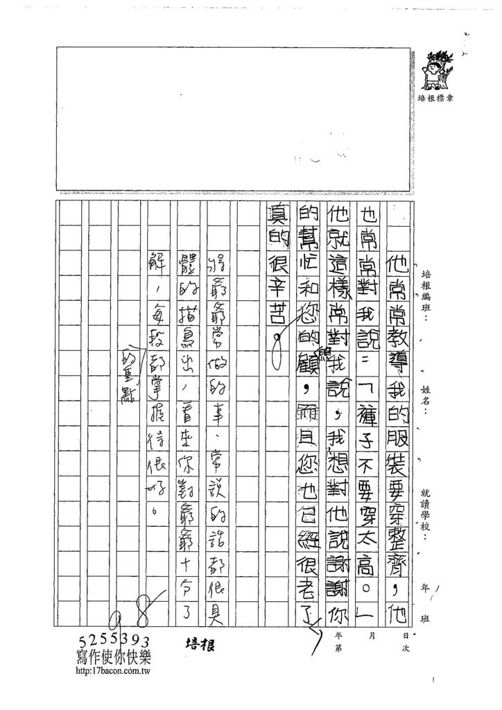 107W4105楊侑昕 (3).jpg