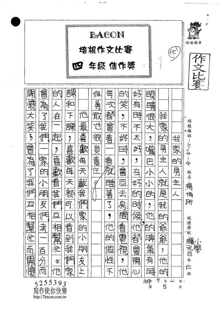 107W4105楊侑昕 (1).jpg