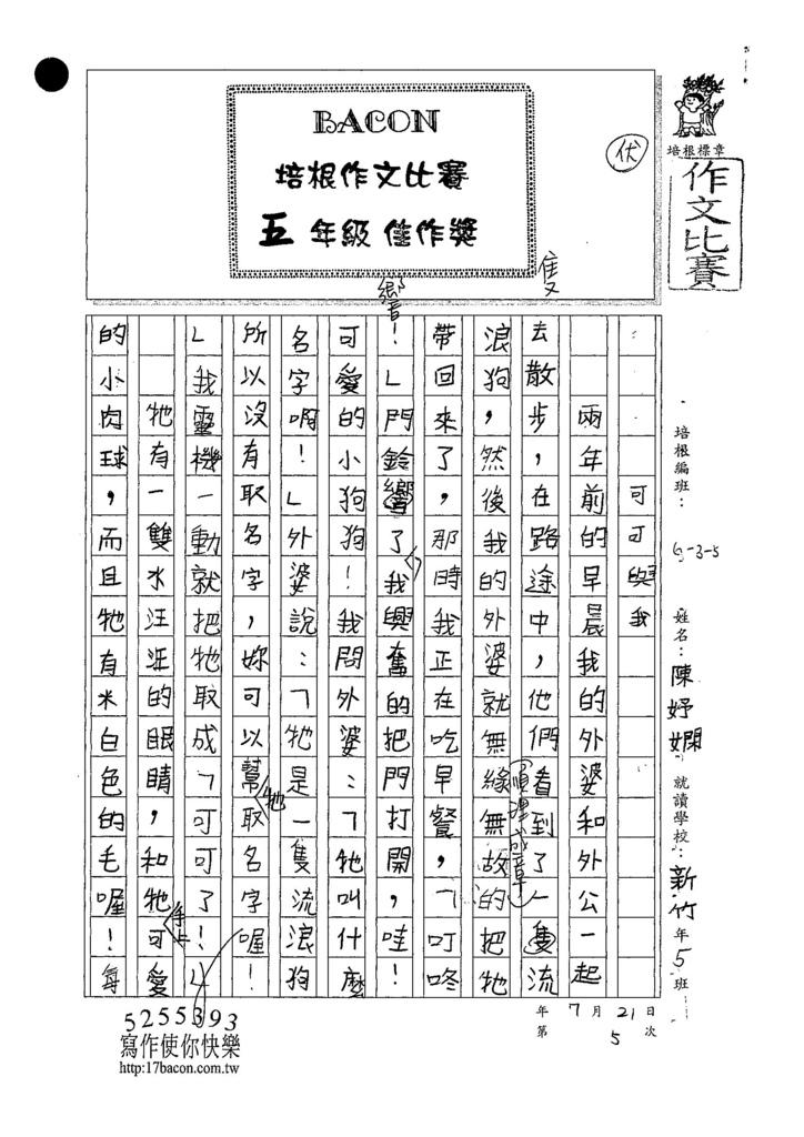 107W5105陳妤嫻 (1).jpg