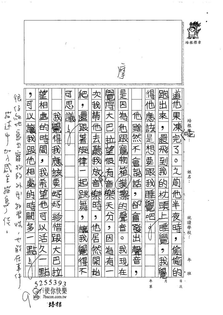 107W5105羅立宸 (2).jpg