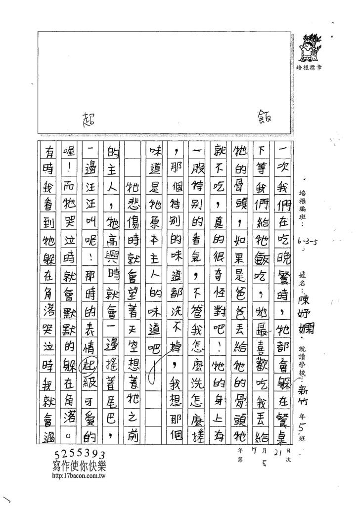 107W5105陳妤嫻 (2).jpg