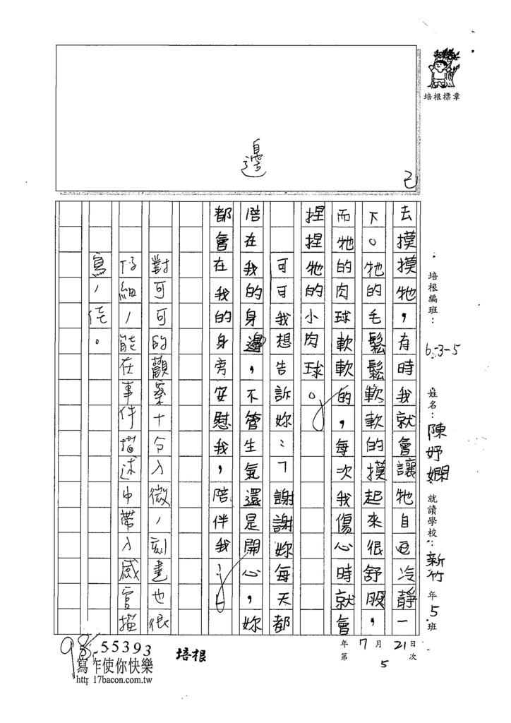 107W5105陳妤嫻 (3).jpg