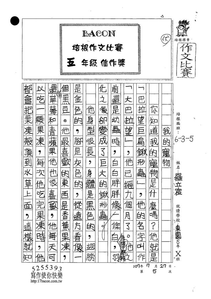 107W5105羅立宸 (1).jpg