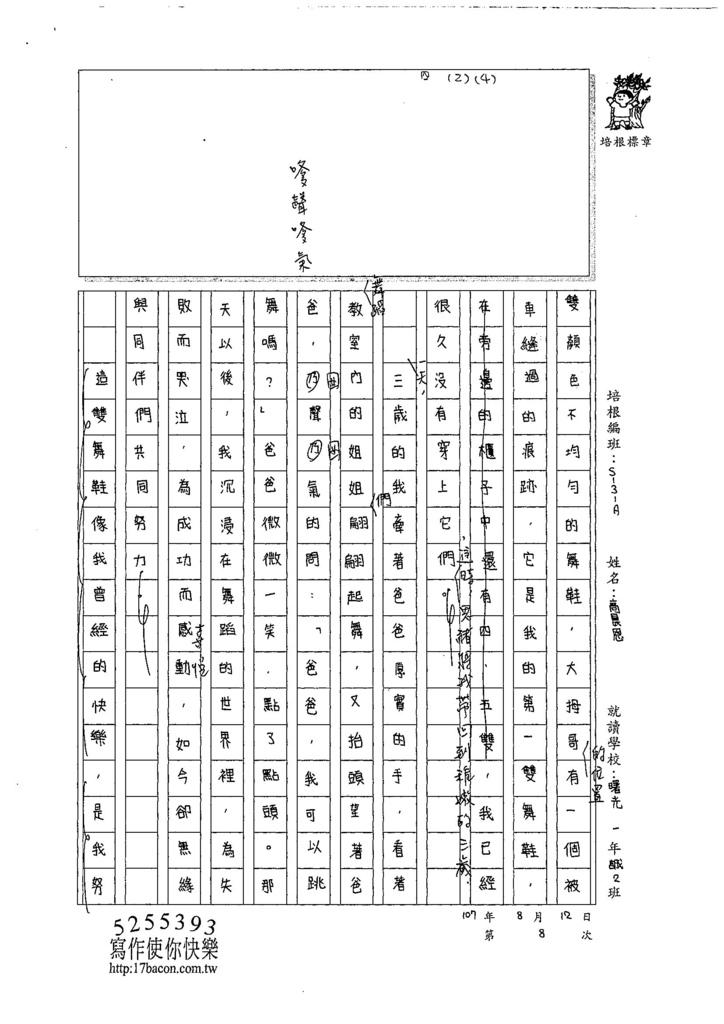 107WA108高晨恩 (3).jpg