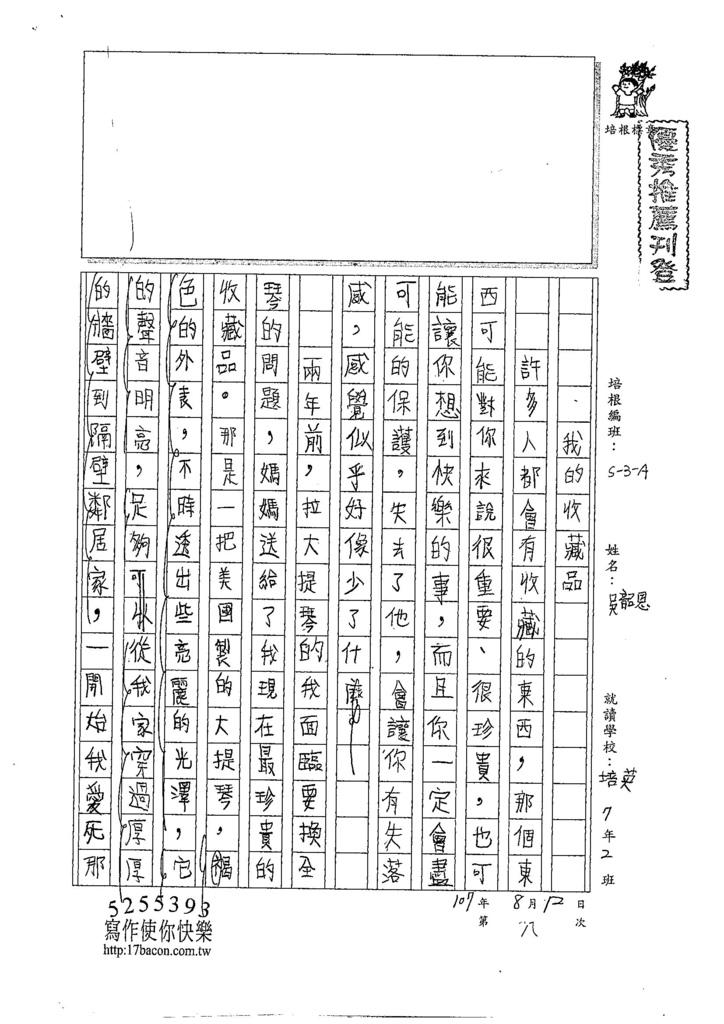107WA108吳韶恩 (1).jpg