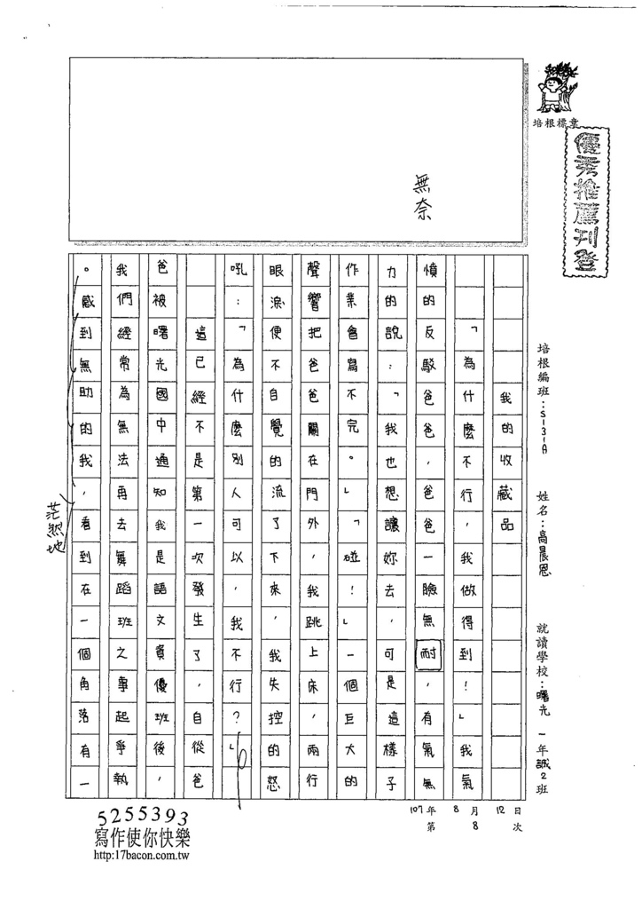 107WA108高晨恩 (2).jpg
