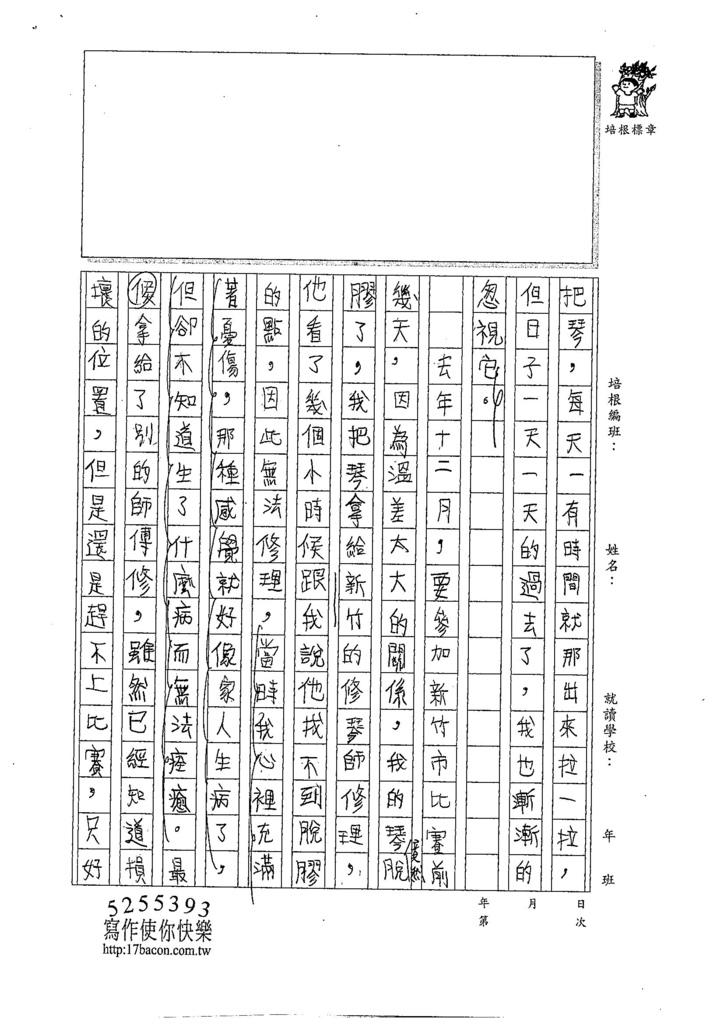 107WA108吳韶恩 (2).jpg
