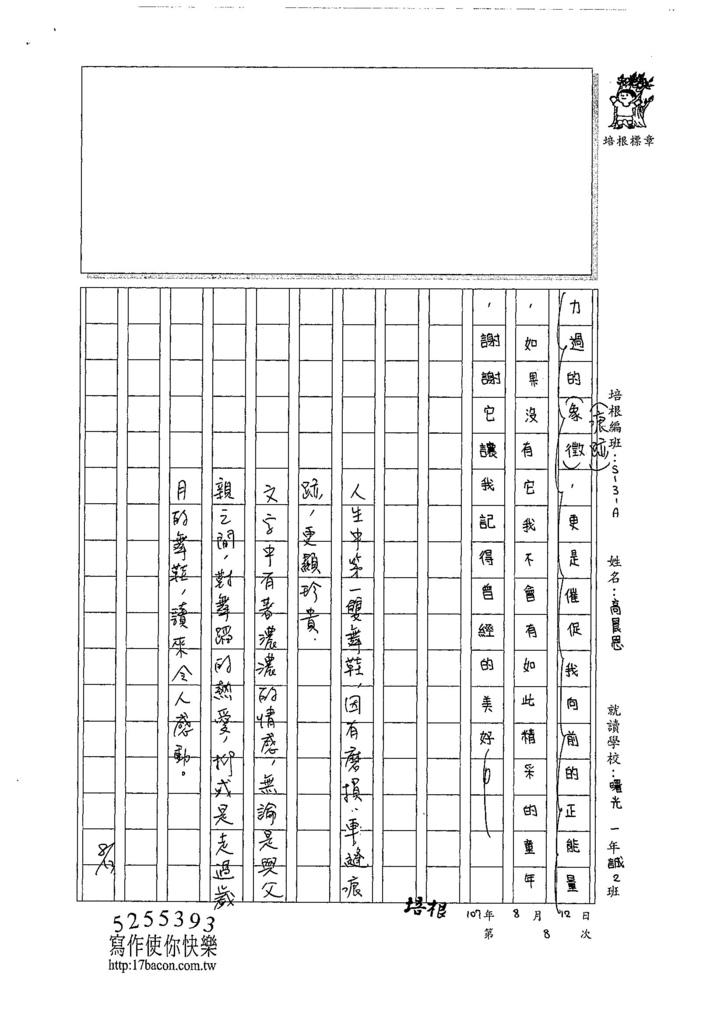 107WA108高晨恩 (4).jpg