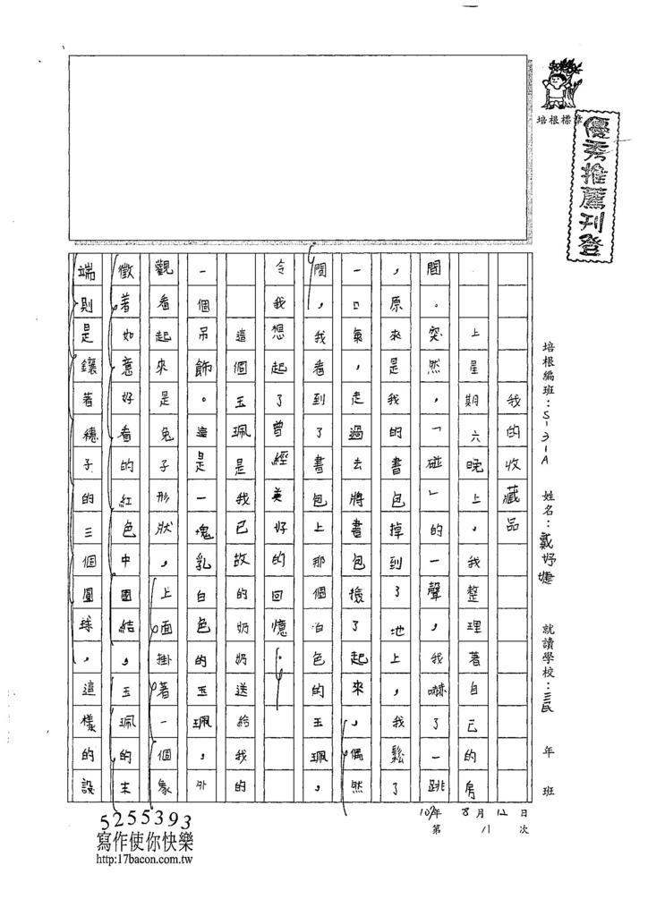 107WA108戴妤婕 (2).jpg