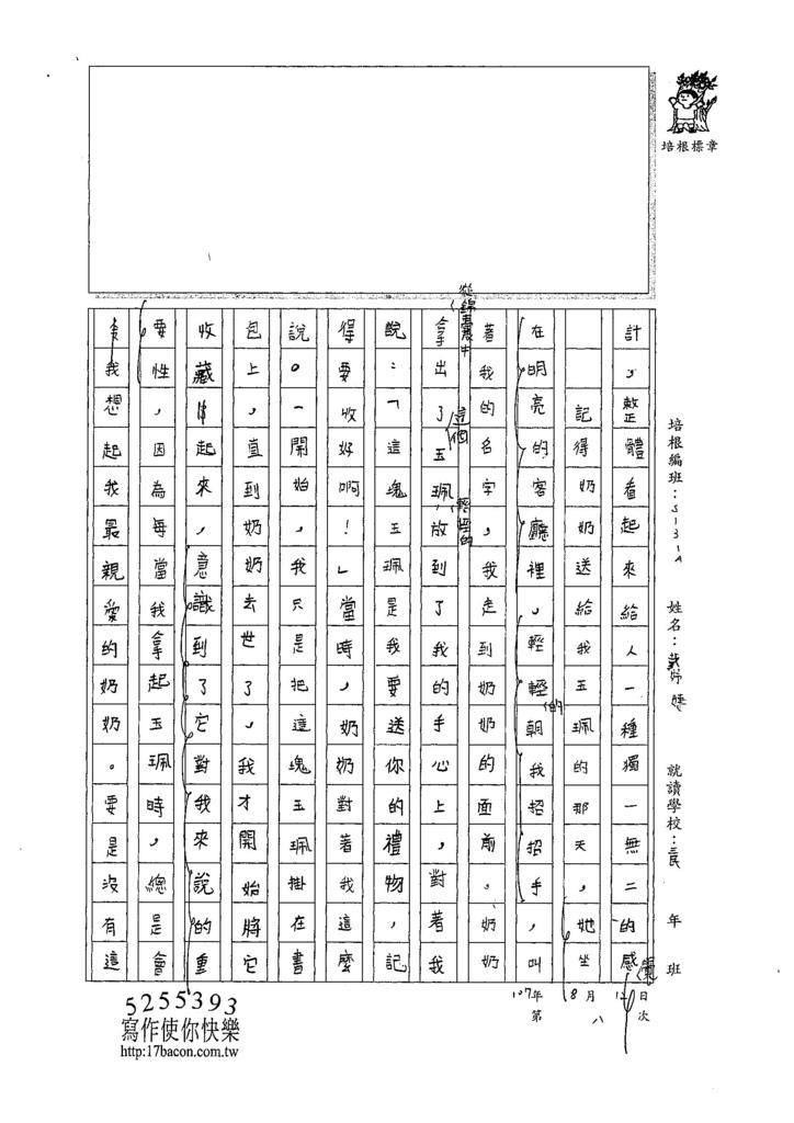 107WA108戴妤婕 (3).jpg