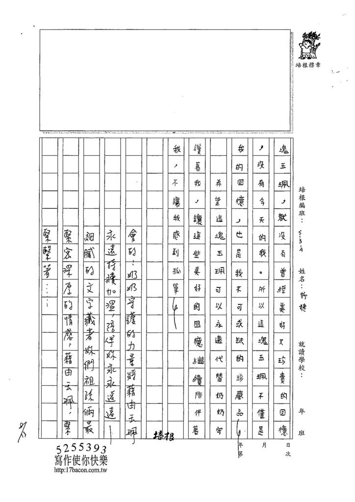 107WA108戴妤婕 (4).jpg