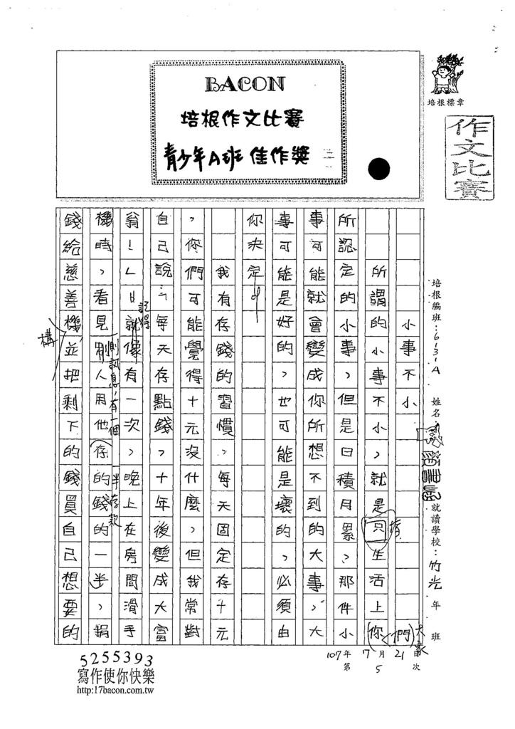 107WA105顏書 (1).jpg