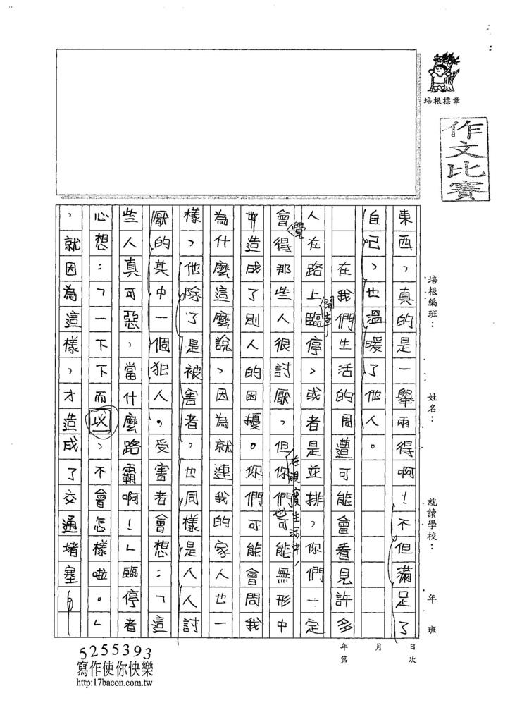 107WA105顏書 (2).jpg