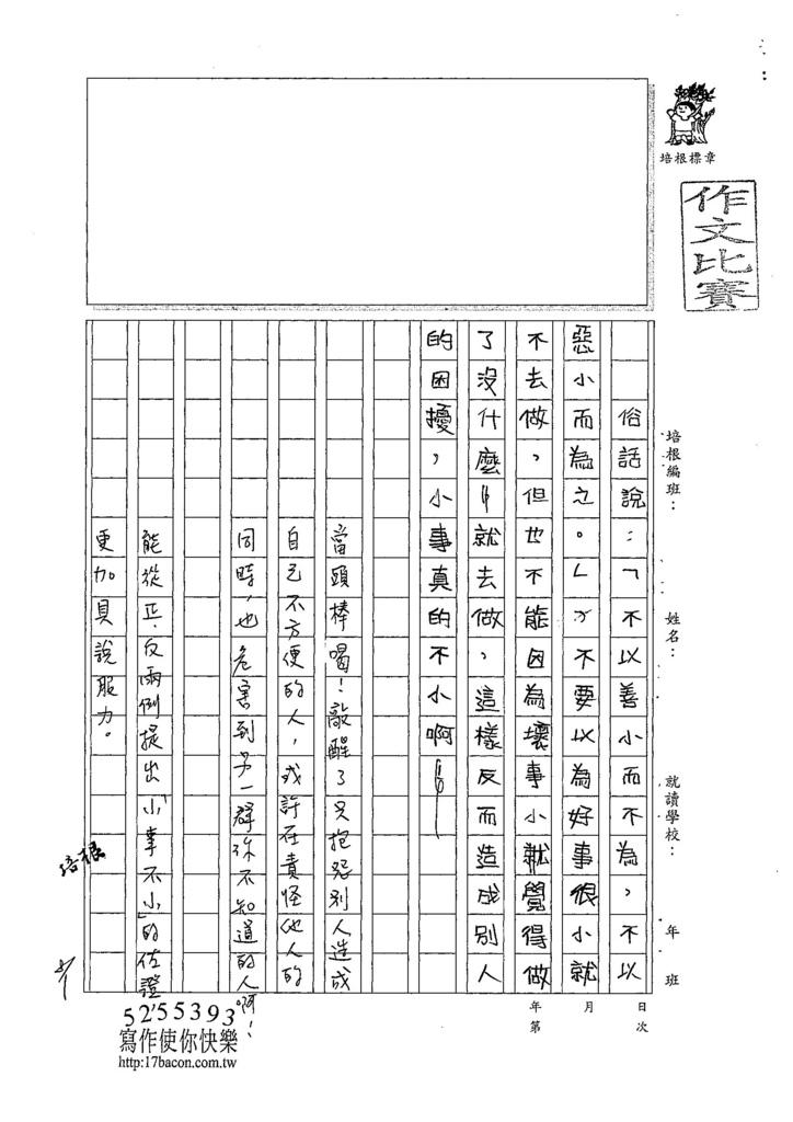 107WA105顏書 (3).jpg