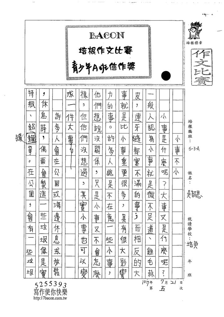 107WA105吳韶恩 (1).jpg