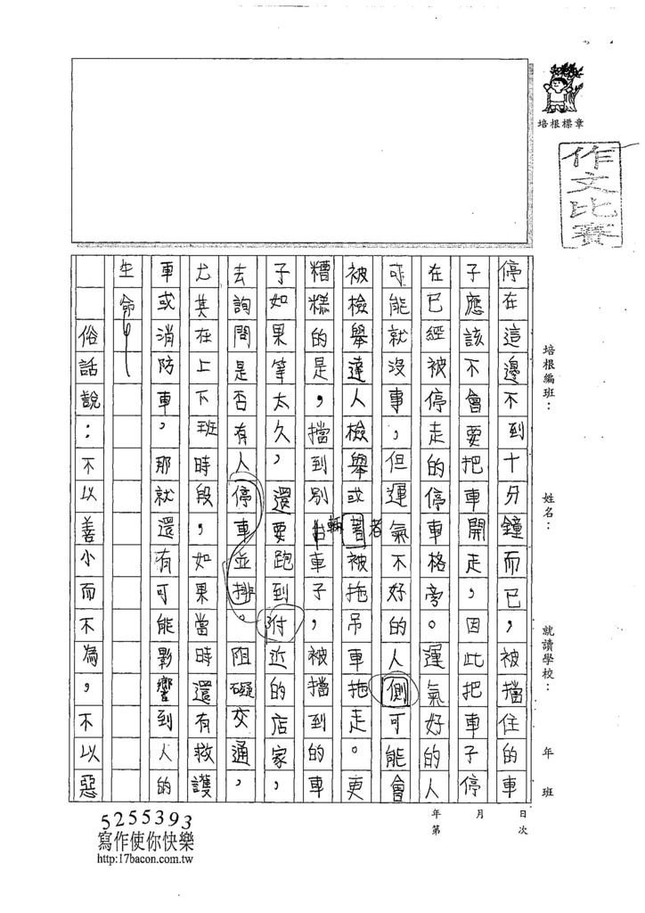 107WA105吳韶恩 (3).jpg
