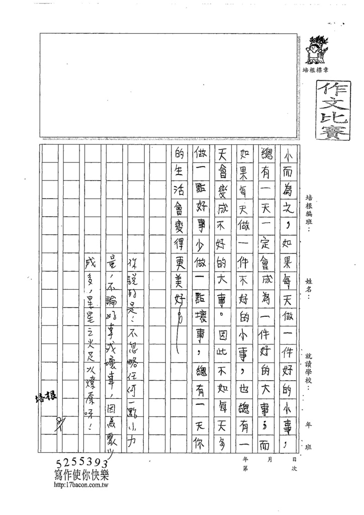 107WA105吳韶恩 (4).jpg