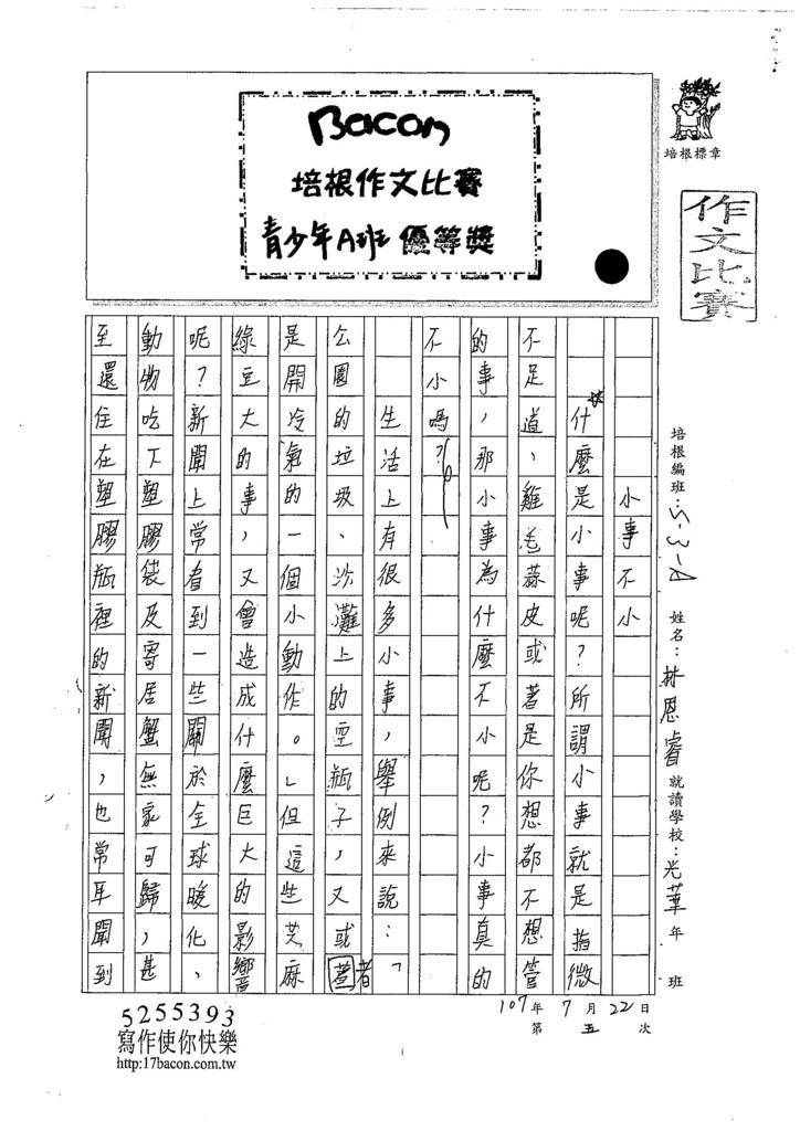 107WA105林恩睿 (1).jpg
