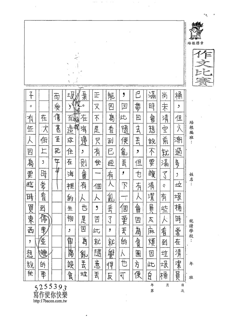 107WA105吳韶恩 (2).jpg